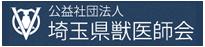 埼玉県獣医師会